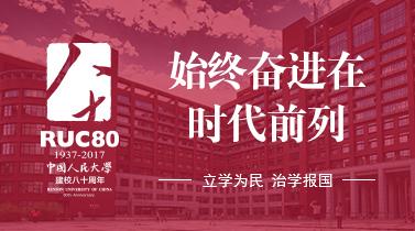 人大80周年校庆官方网站